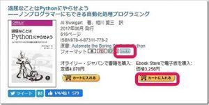 オライリー本をオライリー・ジャパンの公式サイトでおトクに購入して、Windows10のKindle for PCアプリ...