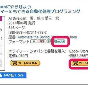 オライリー本をオライリー・ジャパンの公式サイトでおトクに購入して、Windows10のKindle for PCアプリで読む方法について。