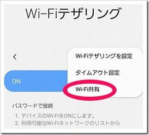 Galaxy Note10+のWi-Fi共有機能って知っていますか?Wi-Fiの中継局になる機能なんです。