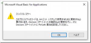 「このプロジェクトのコードは、64ビットシステムで使用するために更新する必要があります。Declareステ...