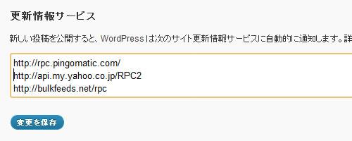 更新情報サービス04