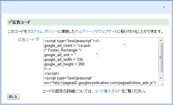Google_AdSense02