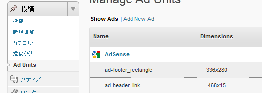 WordPress_AdSenseM02