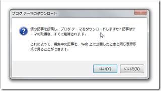 SnapCrab_ブログ テーマのダウンロード_2012-8-25_2-17-52_No-00