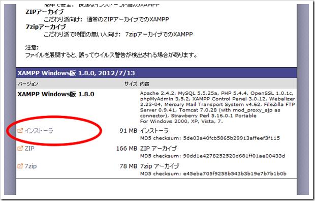 SnapCrab_NoName_2012-8-20_19-26-5_No-00