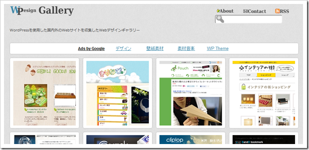 SnapCrab_WPデザインギャラリー - Google Chrome_2012-8-27_15-24-33_No-00