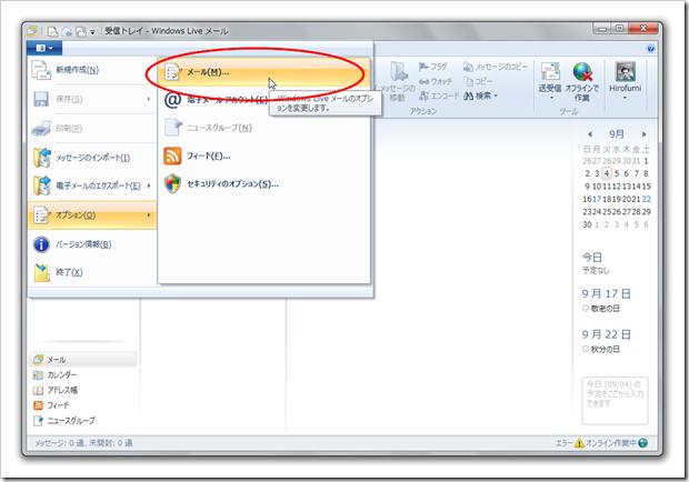 SnapCrab_受信トレイ - Windows Live メール_2012-9-4_20-32-31_No-00