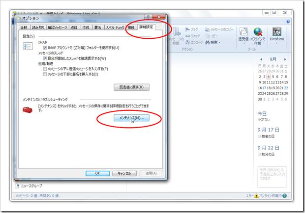 SnapCrab_受信トレイ - Windows Live メール_2012-9-4_20-32-52_No-00