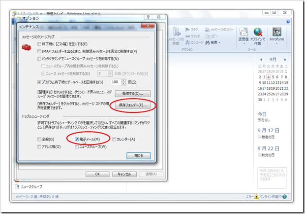 SnapCrab_受信トレイ - Windows Live メール_2012-9-4_20-33-14_No-00