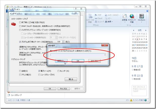 SnapCrab_受信トレイ - Windows Live メール_2012-9-4_20-33-37_No-00