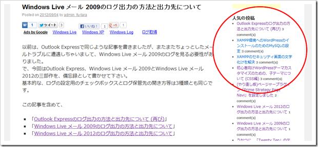 SnapCrab_NoName_2012-9-10_1-45-8_No-00