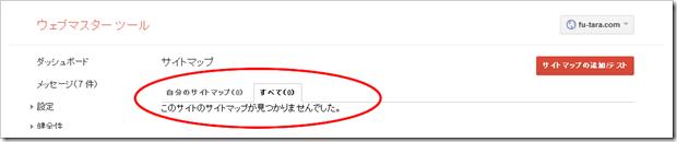 SnapCrab_NoName_2012-9-12_10-10-34_No-00