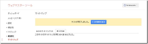 SnapCrab_NoName_2012-9-12_10-48-54_No-00