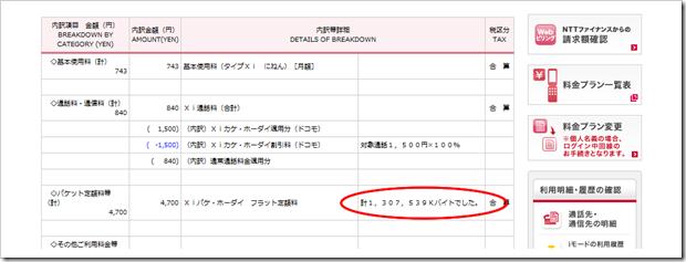 SnapCrab_NoName_2012-9-27_19-1-56_No-00