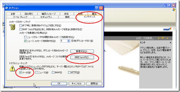 SnapCrab_NoName_2012-9-4_20-21-43_No-00