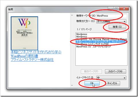 SnapCrab_検索_2012-9-13_14-15-55_No-00