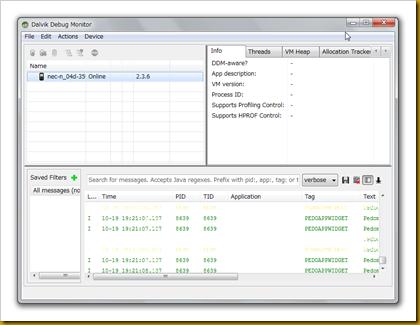 SnapCrab_Dalvik Debug Monitor_2012-10-19_19-21-10_No-00