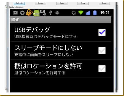 SnapCrab_Dalvik Debug Monitor_2012-10-19_19-25-56_No-00