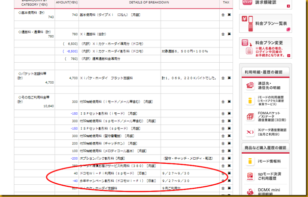 SnapCrab_NoName_2012-10-29_19-28-23_No-00
