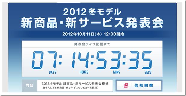 SnapCrab_NoName_2012-10-3_21-6-25_No-00
