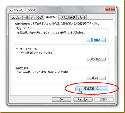 SnapCrab_システムのプロパティ_2012-10-19_17-57-22_No-00