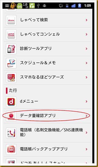 device-2012-10-22-010946