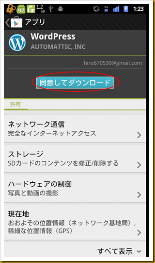 device-2012-10-23-012311