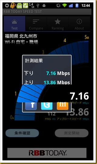 device-2012-10-25-124508