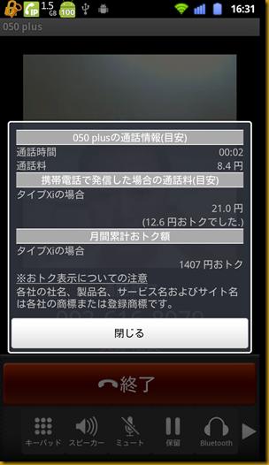 device-2012-10-27-163124