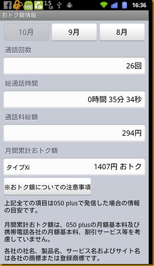 device-2012-10-27-163708