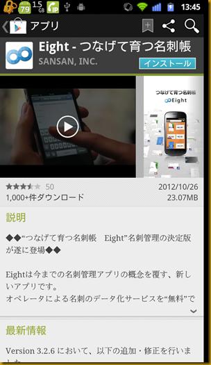 device-2012-10-28-134718