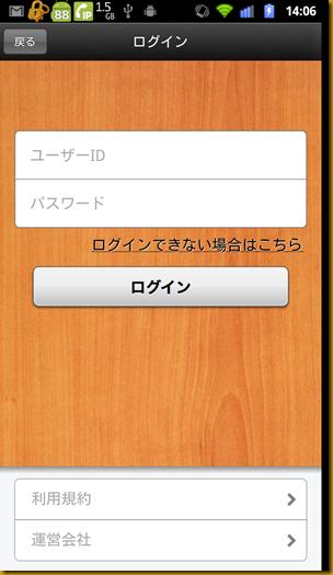 device-2012-10-28-140655
