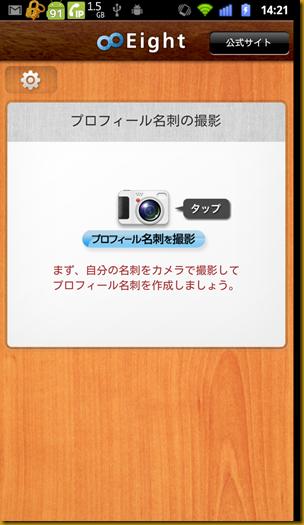 device-2012-10-28-142121