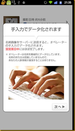 device-2012-10-28-213614