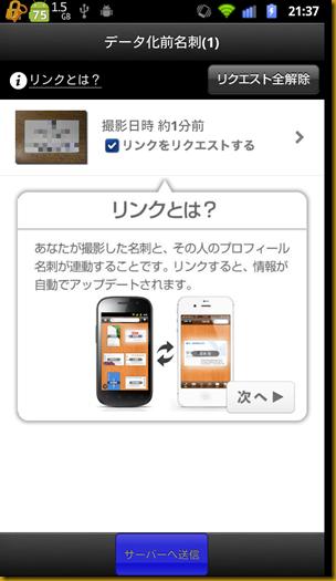 device-2012-10-28-213821