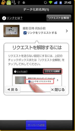device-2012-10-28-214231