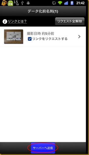 device-2012-10-28-214256