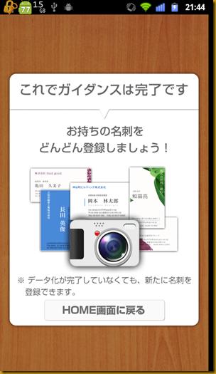 device-2012-10-28-214454