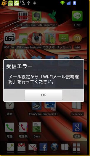 device-2012-10-29-094445.fw