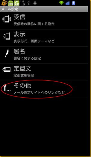device-2012-10-29-100649.fw