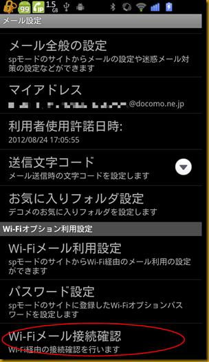 device-2012-10-29-101512.fw