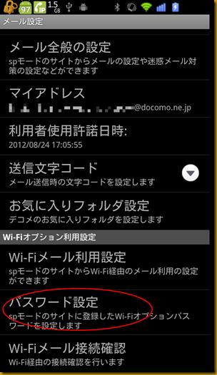 device-2012-10-29-102253.fw