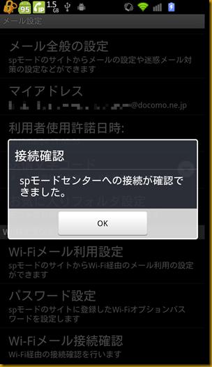 device-2012-10-29-110545.fw