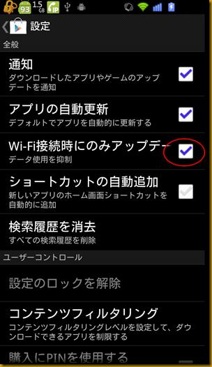device-2012-10-30-114327