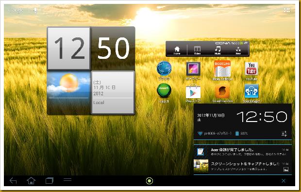 Screenshot_2012-11-10-12-50-23.fw