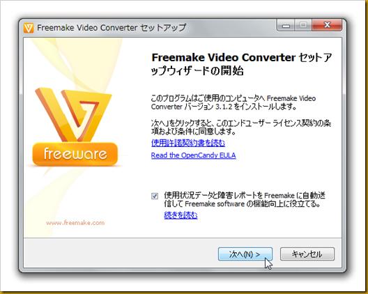 SnapCrab_Freemake Video Converter セットアップ_2012-11-24_7-45-25_No-00