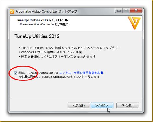 SnapCrab_Freemake Video Converter セットアップ_2012-11-24_7-46-43_No-00