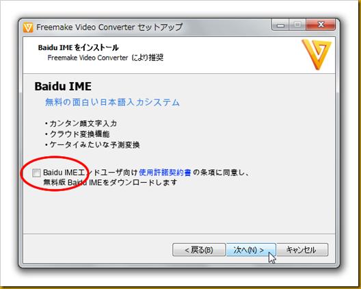 SnapCrab_Freemake Video Converter セットアップ_2012-11-24_7-46-56_No-00
