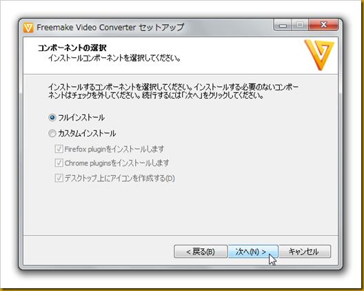 SnapCrab_Freemake Video Converter セットアップ_2012-11-24_7-47-23_No-00