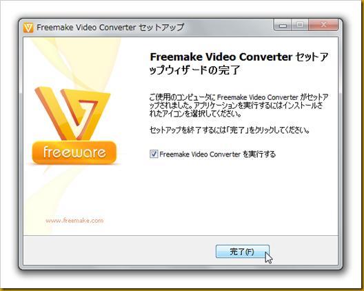 SnapCrab_Freemake Video Converter セットアップ_2012-11-24_7-47-52_No-00
